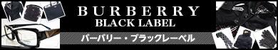 バ−バリ−ブラックレ−ベル