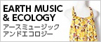 EARTH MUSIC & ECOLOGY���������ߥ塼���å�&�����?��