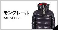 MONCLER(モンクレール) 中古・古着一覧