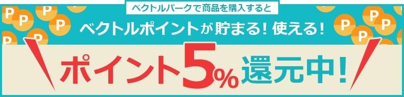 ベクトルパークで商品購入すると、ベクトルポイントが貯まる!使える!ポイント10%還元中