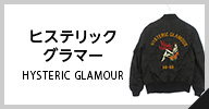 HYSTERIC GLAMOUR 中古・古着一覧